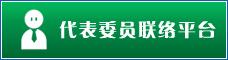代表委员联络平台